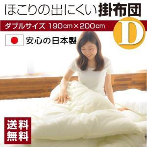 掛け布団 ダブル 約190×200cm 日本製 送料無料 掛布団 ふっくら やわらか ほこりが出にくい 掛ふとん 寝具 布団 国産 無地 ふとん|yumeyayumeya
