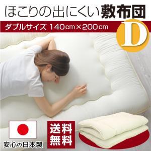 送料無料 敷布団 ダブルサイズ 日本製 三層構造 固綿入り 敷き布団 ほこりが出にくい 増量タイプ 国産品 軽量|yumeyayumeya