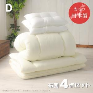 送料無料 布団セット ダブルサイズ 日本製 ほこりが出にくい 掛布団 敷布団 枕 国産品 軽量 固綿入り 敷ふとん 掛ふとん 布団4点セット 同梱不可|yumeyayumeya