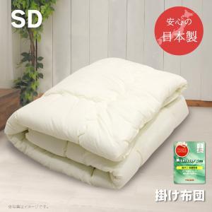 送料無料 防ダニ 掛布団 セミダブルサイズ 日本製 帝人 抗菌 防臭 ほこりが出にくい 掛け布団 国産品 軽量 ふっくらやわらか 掛ふとん 同梱不可|yumeyayumeya