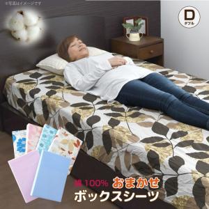 綿100% 色柄おまかせ ボックスシーツ ダブル ベッドシーツ BOXシーツ 敷布団用 マットレス用 ワンタッチシーツ兼用 新生活寝具 ベットシーツ|yumeyayumeya
