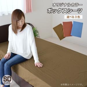 オリジナル ボックスシーツ セミダブルサイズ 約120×200×25cm 無地カラー ワンタッチシーツ兼用 ベットシーツ 送料無料|yumeyayumeya