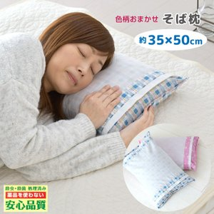 【日本製】そば枕 昔ながらのそば枕 サイズ35×50cm そば殻まくら 新生活寝具 送料無料|yumeyayumeya