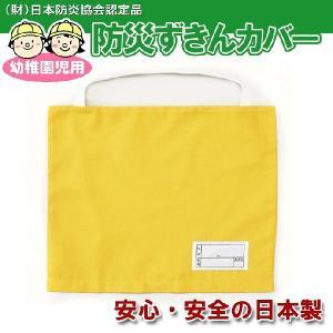 高品質!! 難燃防災頭巾カバー【幼児用】(サイズ)32×36cm 送料無料|yumeyayumeya