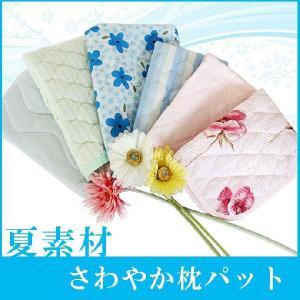 サラッと夏素材枕パット(43×63cm)涼感枕パット さわやかパット 枕カバー まくらカバー エコ寝具 メール便で送料無料の写真