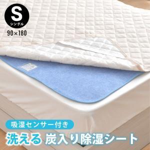 洗える除湿シート(シングル)  湿気をぐんぐん吸い取ります 防カビ効果があります。備長炭入りで、消...
