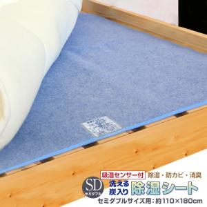 除湿シート セミダブル用 約110×180cm 洗える 炭入り 吸湿センサー付 除湿 防カビ 消臭 ...