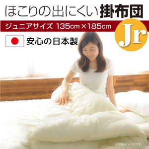 送料無料 掛布団 ジュニアサイズ 日本製 ほこりが出にくい 掛け布団 国産品 軽量 ふっくらやわらか 掛ふとん 同梱不可|yumeyayumeya