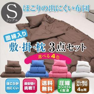 送料無料!【軽量】布団3点セット シングルサイズ ほこりの出にくい布団 敷布団/掛布団/枕|yumeyayumeya