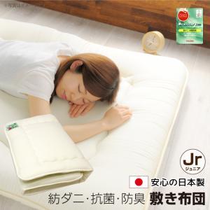 送料無料 防ダニ 敷布団 ジュニアサイズ 日本製 帝人 抗菌 防臭 三層構造 固綿入り 敷き布団 ほこりが出にくい 増量タイプ 国産品 軽量 セミシングル こども用|yumeyayumeya