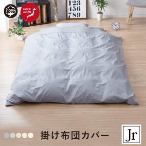 【日本製ジュニア布団カバー】綿100%キッズ布団カバー ジュニア用カバー 子供用寝具 シーツ|yumeyayumeya