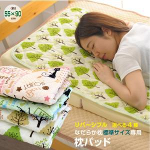 なだらか枕専用パッド(標準サイズ用)【約55×90cm】リバーシブル仕様 送料無料|yumeyayumeya
