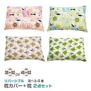 【リバーシブル】枕&カバーの2点セット 選べる 35×50cm or 43×63cm 【2重ガーゼ生地 パイル生地】送料無料|yumeyayumeya