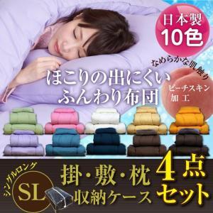 送料無料!【選べる10色】日本製布団セット【4点】 シングルサイズ ほこりの出にくい布団セット|yumeyayumeya