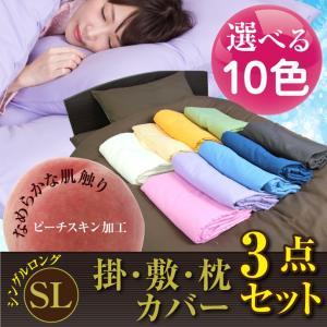 【ピーチスキン布団カバー】 3点セット 選べる10色 掛カバー/敷カバー/枕カバー