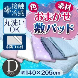 ひんやり冷感敷きパッド【ダブル】 涼感敷パット【色柄素材おまかせ】 送料無料|yumeyayumeya