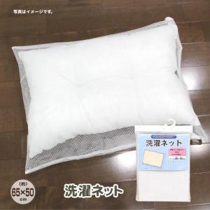 洗濯ネット約65×50cm yumeyayumeya