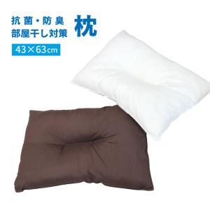 枕 ナノプラチナ生地 43×63cm 抗菌 防臭 部屋干し 対策 送料無料 yumeyayumeya