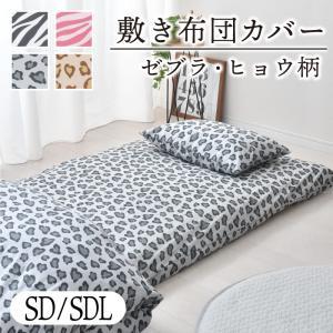 オリジナルヒョウ柄 ゼブラ柄 敷布団カバー(セミダブル)新生活寝具 送料無料|yumeyayumeya