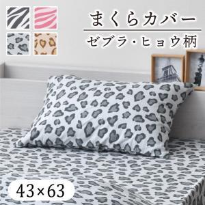 オリジナルヒョウ柄 ゼブラ柄 枕カバー(43×63cm)新生活寝具 送料無料|yumeyayumeya