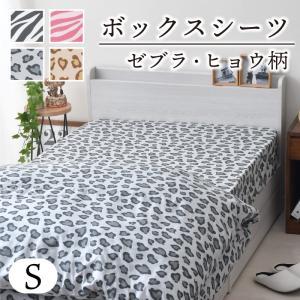 オリジナルヒョウ柄 ゼブラ柄 ボックスシーツ(シングル)新生活寝具