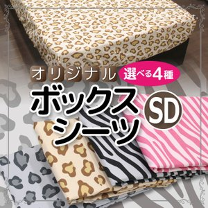 オリジナルヒョウ柄 ゼブラ柄 ボックスシーツ(セミダブル)新生活寝具 送料料|yumeyayumeya