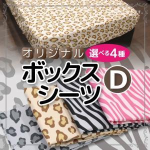 オリジナルヒョウ柄 ゼブラ柄 ボックスシーツ(ダブル)新生活寝具 送料無料|yumeyayumeya