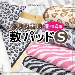 オリジナルヒョウ柄 ゼブラ柄 敷パッド(シングル)新生活寝具 送料無料|yumeyayumeya