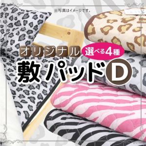 オリジナルヒョウ柄 ゼブラ柄 敷パッド(ダブル)新生活寝具 送料無料|yumeyayumeya