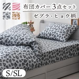 オリジナルヒョウ柄 ゼブラ柄 掛・敷・枕カバー3点セット(シングル)
