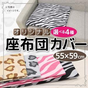 オリジナルヒョウ柄 ゼブラ柄 座布団カバー(55×59cm)
