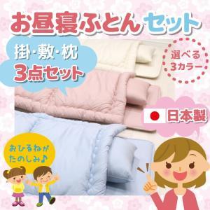 日本製 綿100%生地 お昼寝布団3点セット 新生活 子ども布団セット 掛敷枕 入園 送料無料|yumeyayumeya