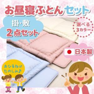 日本製 綿100%生地 お昼寝布団2点セット 新生活 子ども布団セット 掛敷布団 入園 送料無料|yumeyayumeya