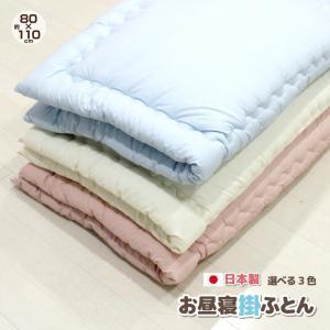 お昼寝 掛布団 日本製 綿100% 選べる3色 掛け布団 掛けふとん 女の子 男の子 無地カラー シンプル 新生活 入園 送料無料|yumeyayumeya