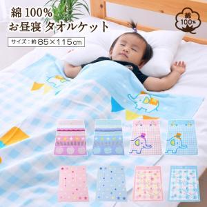キャラクター 綿100% お昼寝 タオルケット 約85×115cm 選べる6種 ふんわりやわらかなシャーリング加工 送料無料|yumeyayumeya