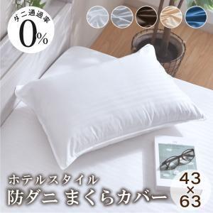 ダニが通過できない!!枕カバー 約43×63cm ダニが通過できない高密度の生地 薬剤を使うことなく...