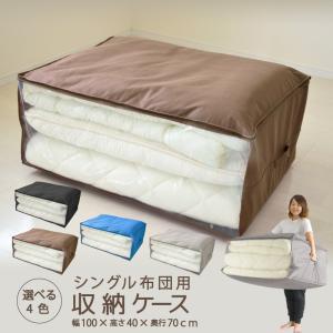 色が選べる布団収納袋 中身が見えて出し入れ簡単 引っ越しに、布団が汚れません 取ってがついて、移動が...