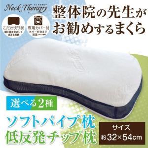 整体師が勧める枕 約32×54cm 選べる2種 ソフトパイプ枕or低反発チップ枕 まくら 快眠枕 首・肩サポート 専用カバー付き