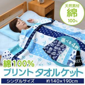 綿100% プリント タオルケット シングル 約140×190cm シャーリング加工 パイル生地 吸水性 肌にやさしい 安心 送料無料|yumeyayumeya