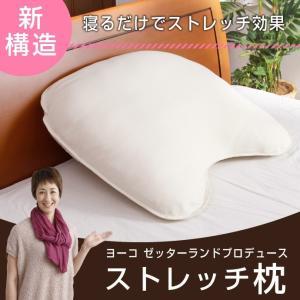 ストレッチ枕 約67×60×厚み12cm ヨーコゼッターランドプロデュース 快眠 安眠 正しい姿勢 呼吸が楽 理想的な呼吸 まくら 枕 送料無料|yumeyayumeya