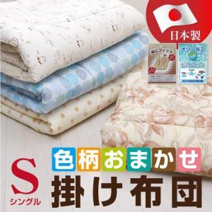 送料無料 日本製 おまかせ 掛け布団 シングル 約150×200cm オゾン加工 フィットキルト ふっくらやわらか 国産 掛ふとん|yumeyayumeya