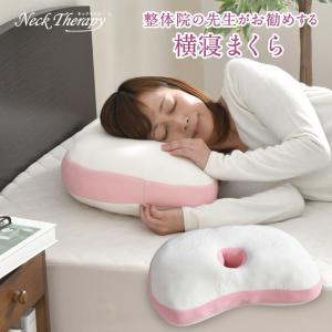 整体師が勧める 横寝まくら 約32×54cm 低反発 ウレタン チップ枕 枕 まくら 快眠枕 横向き 柔らかな生地 いびき対策 ネックセラピー プレゼントに最適|yumeyayumeya