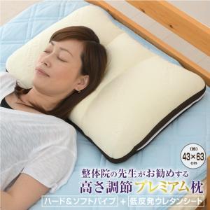 整体師が勧める 高さ調節 プレミアム 枕 約43×63cm 低反発ウレタンシート パイプ まくら プレゼントに最適|yumeyayumeya