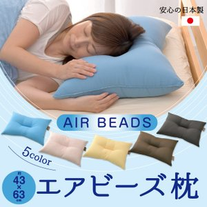 日本製 エアビーズ枕 約43×63cm 選べる5色 マイクロビーズ+超極中空ポリエステルわた ボリュームUP 弾力性抜群 まくら|yumeyayumeya