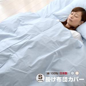 綿100% 日本製 掛け布団カバー シングルサイズ 約150×200cm 丈夫で長持ち 天然素材 掛布団カバー 掛けふとんカバー yumeyayumeya