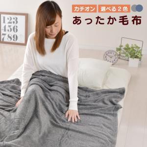 カチオン フランネル 毛布 シングル 約140×200cm 選べる2色 あったか ふっくら やわらか ひざ掛け|yumeyayumeya