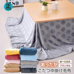 フランネル こたつ中掛け毛布 正方形 約180×180cm 訳あり 選べる色系 マルチカバー ソファーカバー こたつカバー|yumeyayumeya
