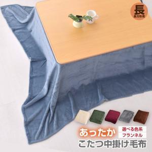 こたつ中掛け毛布 長方形 約180×230cm 訳あり 選べる色系 マルチカバー ソファーカバー こたつ 大判毛布|yumeyayumeya
