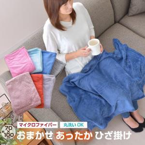 おまかせ あったか ひざ掛け 約70×100cm マイクロファイバー ブランケット 丸洗いOK 子供用毛布|yumeyayumeya