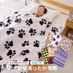 おまかせ あったか 毛布 シングルサイズ 約140×190cm マイクロファイバー ブランケット|yumeyayumeya